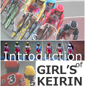 introduction of GIRL'S KEIRIN