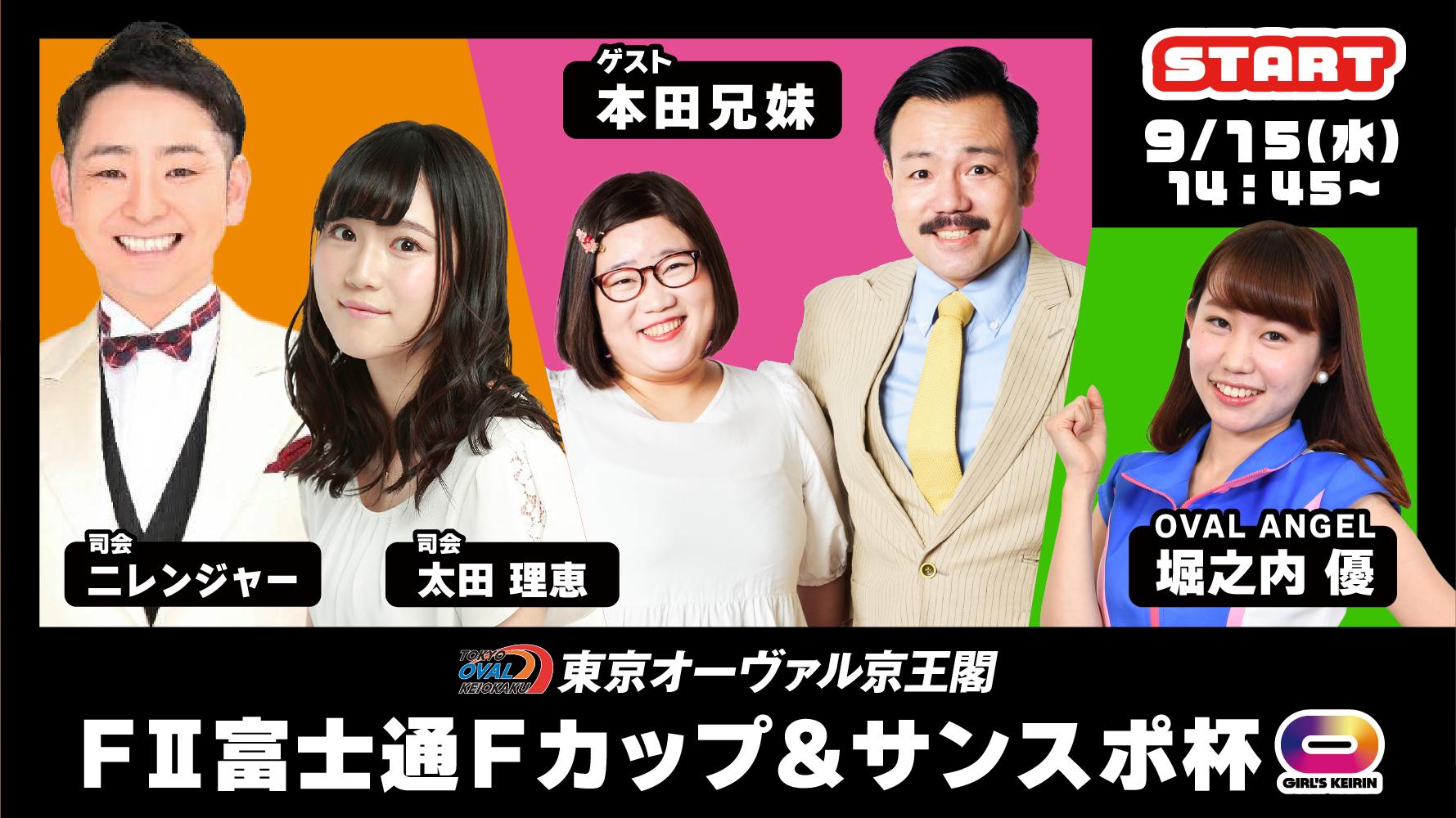 TOKYO KEIOKAKU LIVE放送9/15